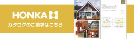 北欧スタイルの家